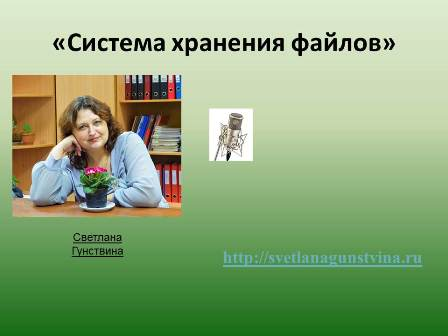 аудио 3 слайд 1