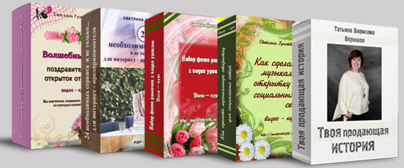 Обложки для инфопродуктов
